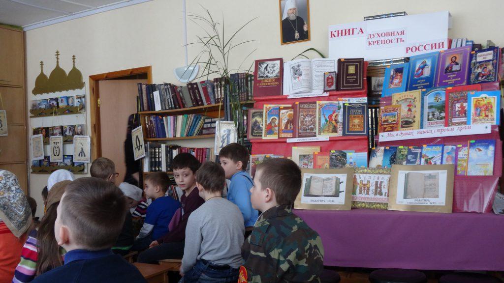 14 марта - день Православной книги